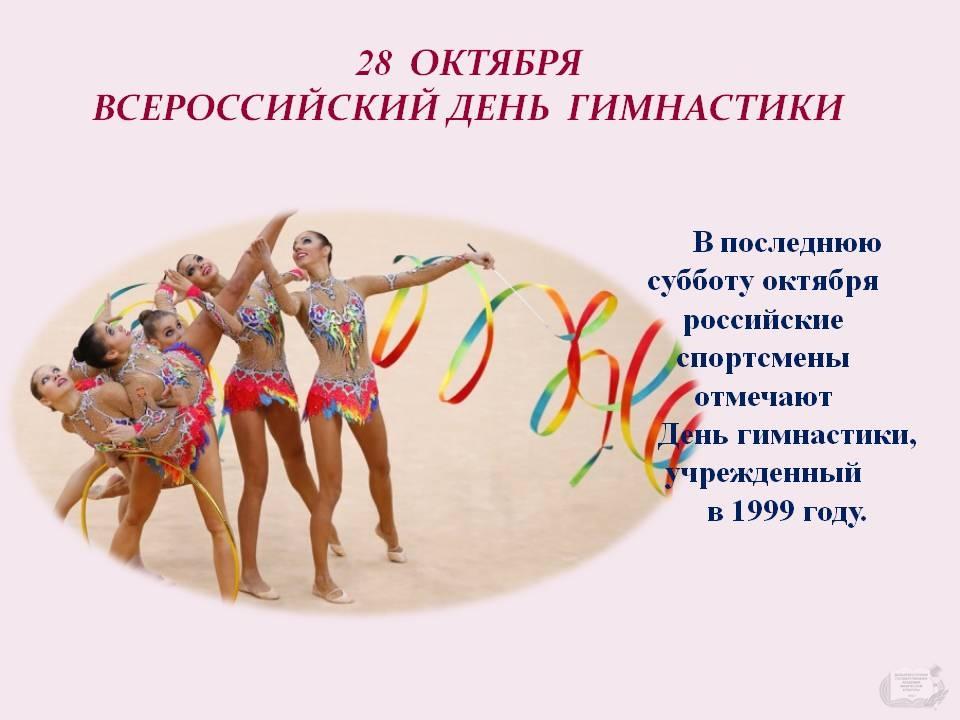 Поздравления гимнастке 24